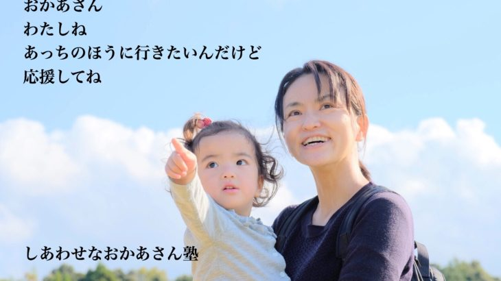 【おかあさん塾】 子育てのコツは目の前のわが子との今を楽しむことが重要。