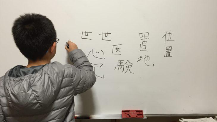 【学習の方法・勉強の方法】 子どもの字が汚くて、子どもを責めても効果なし。